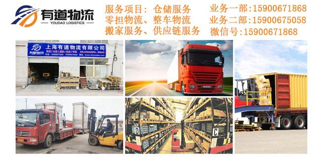 上海到大同物流公司电话