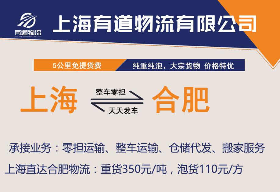 上海长宁区到合肥物流公司-上海有道物流