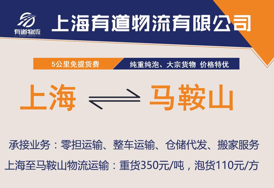 上海到马鞍山物流公司-上海有道物流