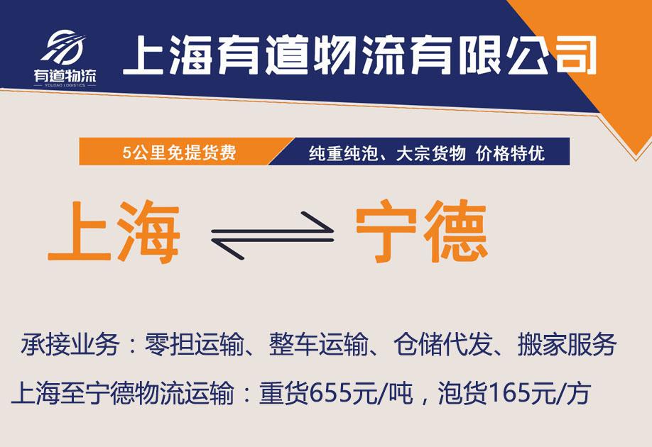 上海到宁德物流公司-上海有道物流