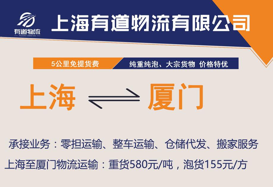 上海到厦门物流公司-上海有道物流