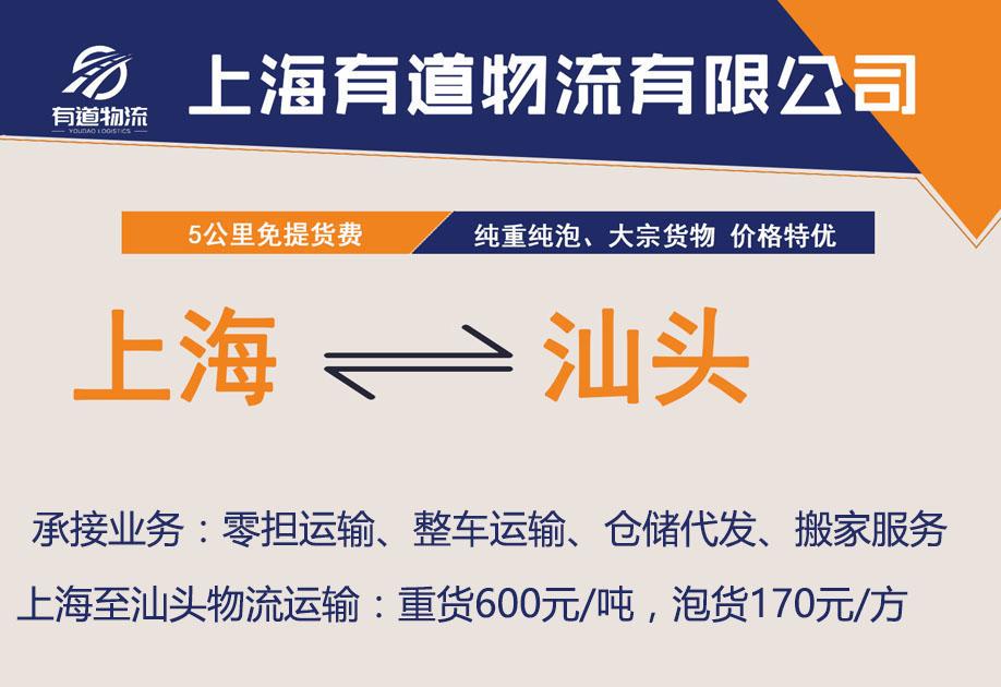 上海到汕头物流公司-上海有道物流
