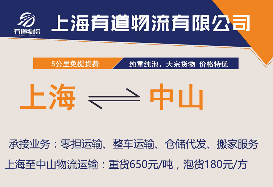 上海到中山物流公司