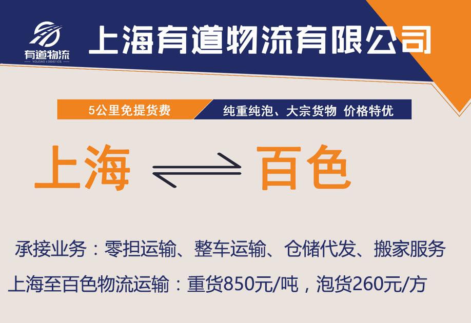上海到百色物流公司-上海有道物流