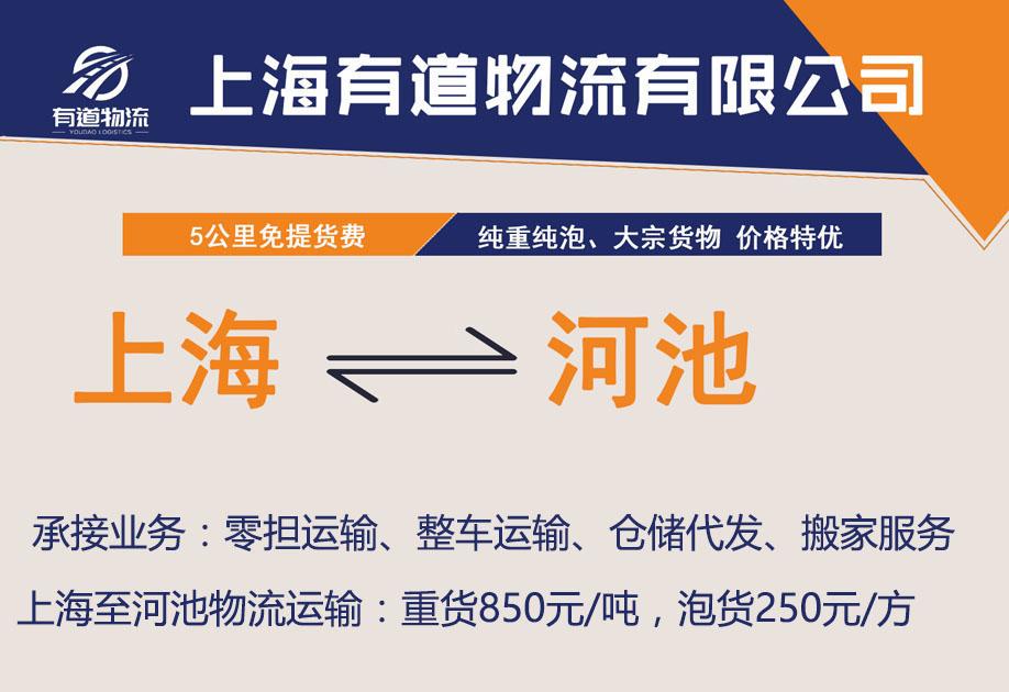 上海到河池物流公司-上海有道物流