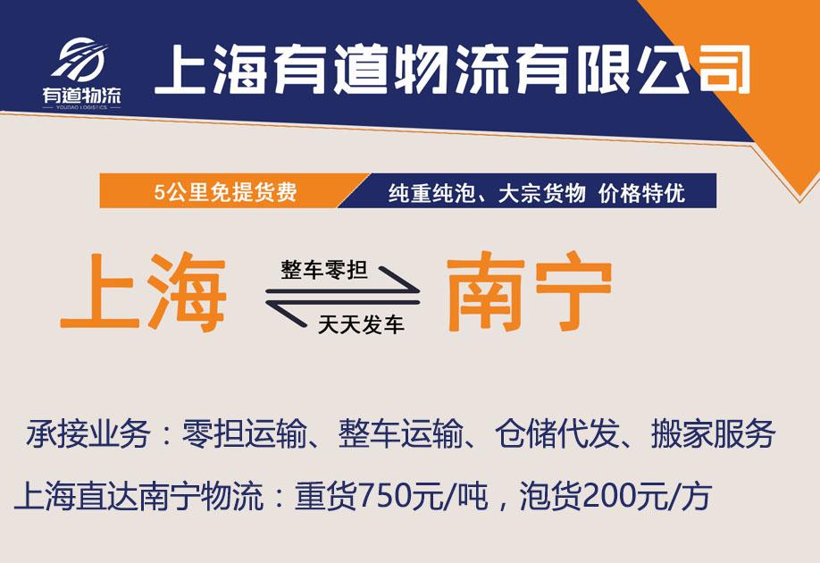 上海徐汇区到南宁物流公司-上海有道物流