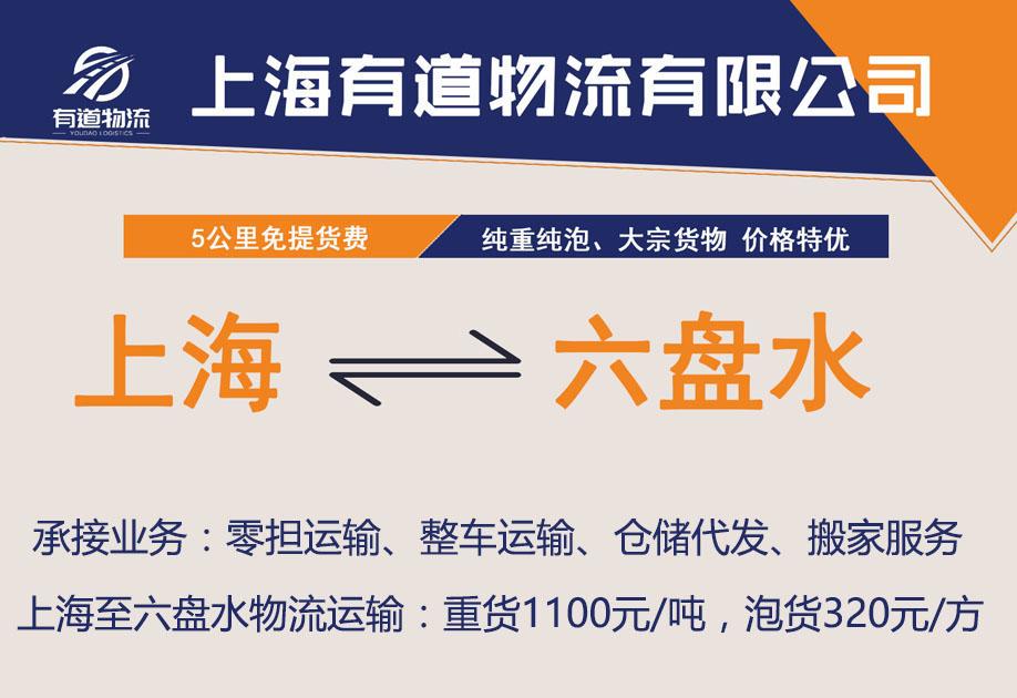 上海到六盘水物流公司