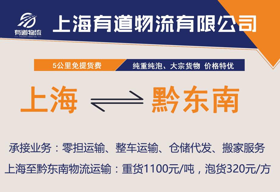 上海到黔东南物流公司-上海有道物流