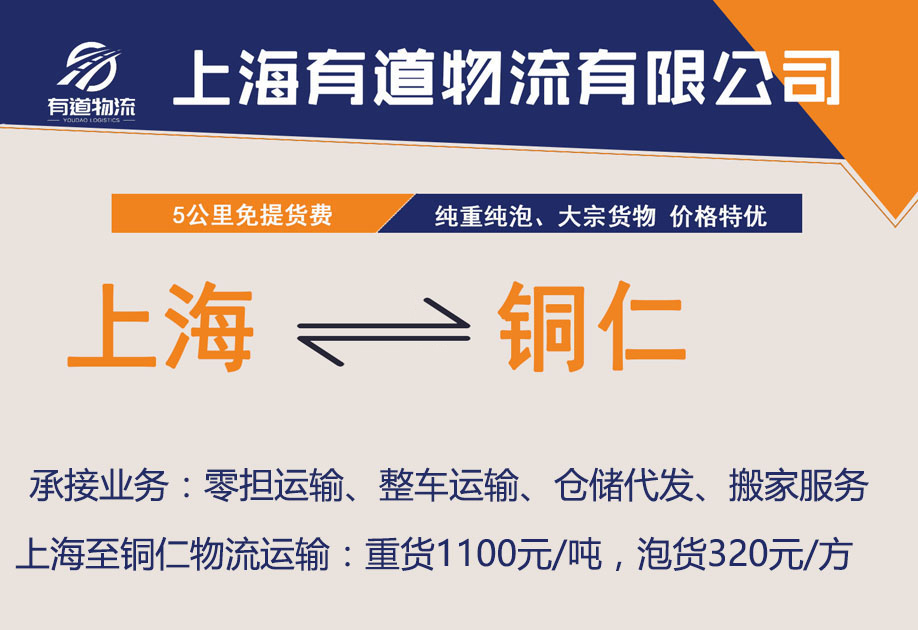 上海到铜仁物流公司-上海有道物流