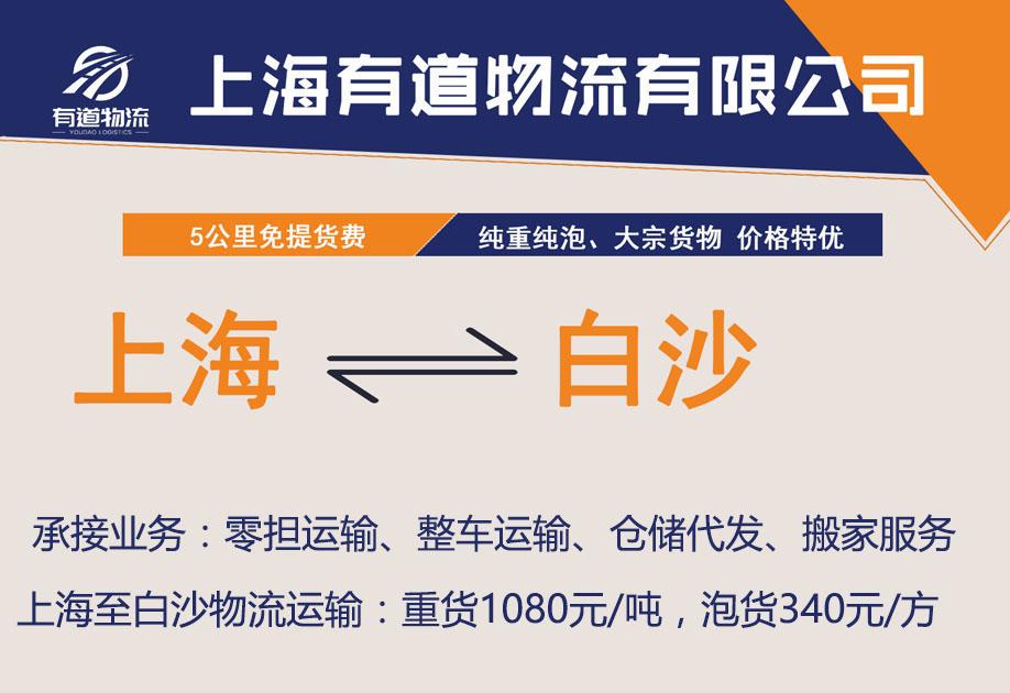 上海到白沙物流公司-上海有道物流