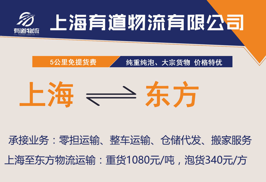 上海到东方物流公司