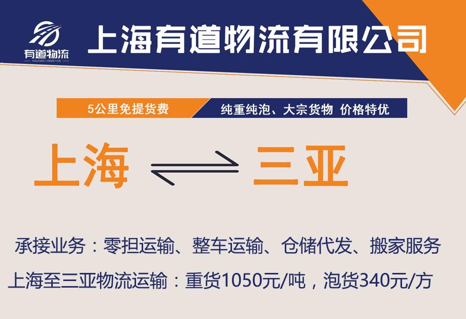 上海到三亚物流公司-上海有道物流