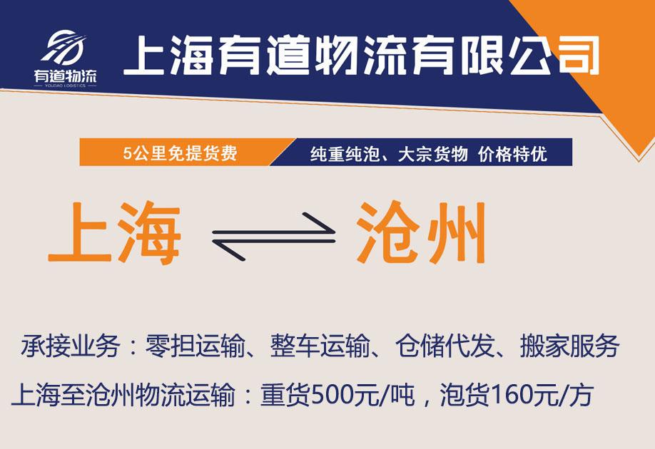 上海到沧州物流公司-上海有道物流