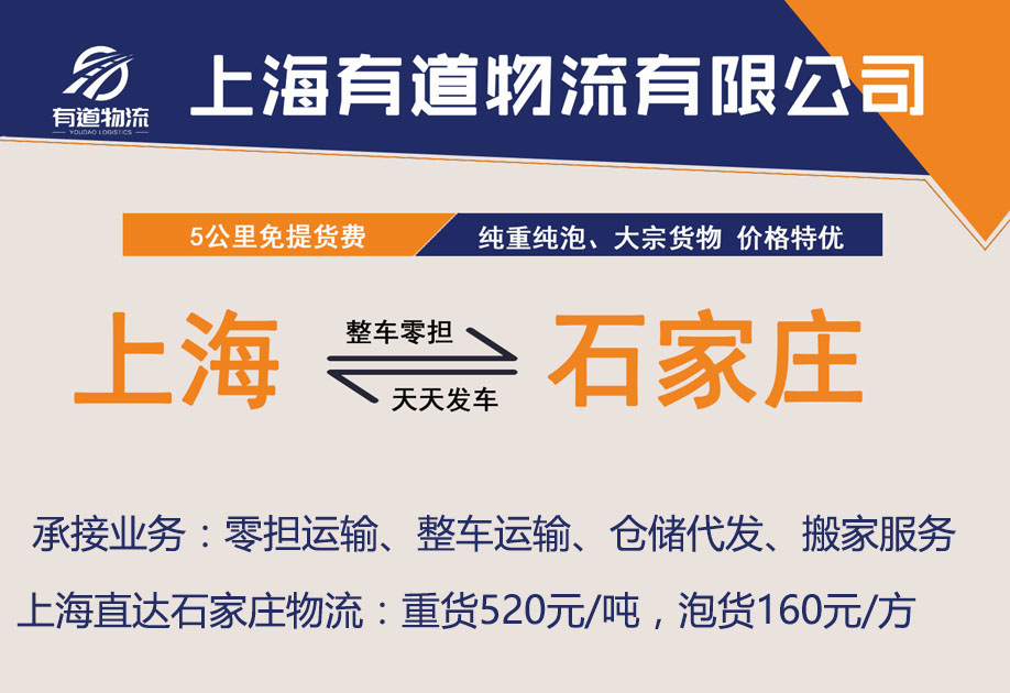 上海徐汇区到石家庄物流公司-上海有道物流