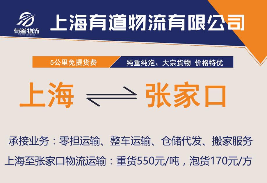 上海到张家口物流公司-上海有道物流