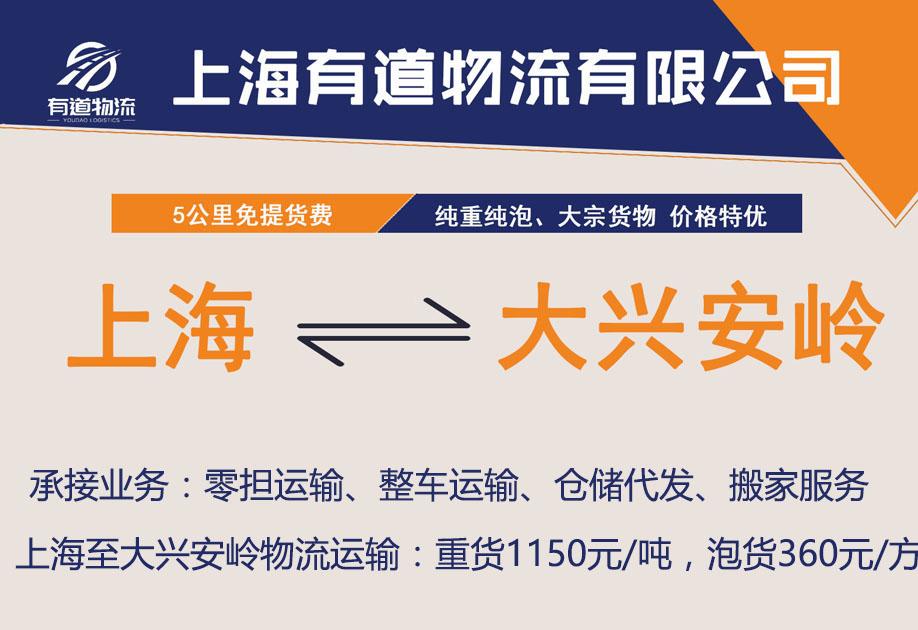 上海到大兴安岭物流公司-上海有道物流
