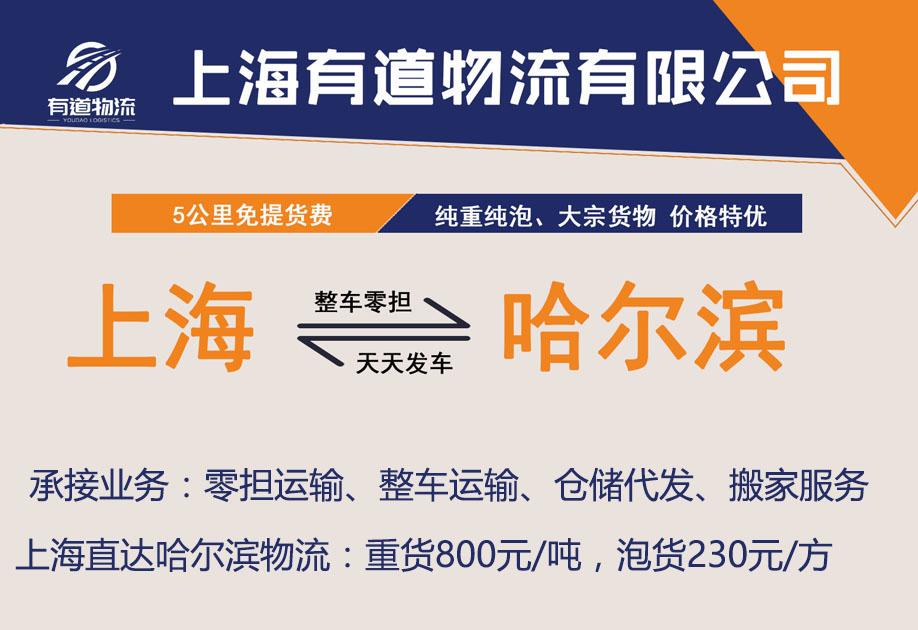 上海到哈尔滨物流专线-上海有道物流