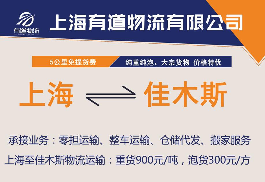 上海到佳木斯物流公司-上海有道物流