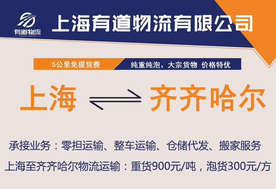 上海到齐齐哈尔物流公司