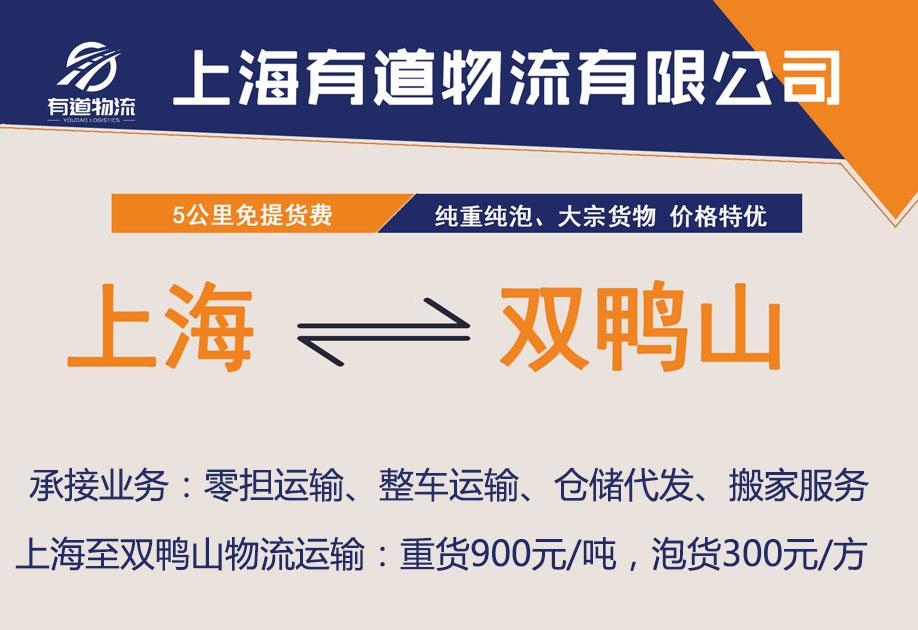 上海到双鸭山物流公司-上海有道物流