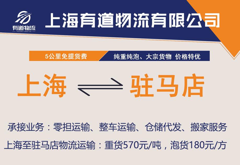 上海到驻马店物流公司-上海有道物流