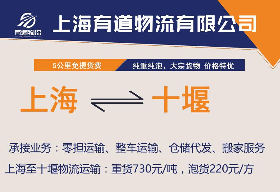 上海到十堰物流公司-上海有道物流