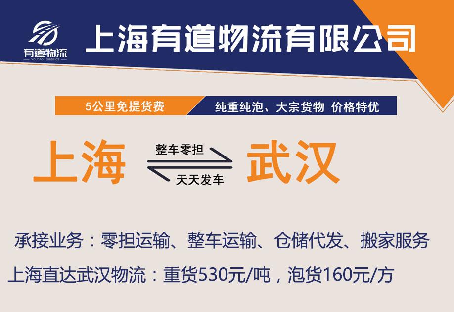 上海虹口区到武汉物流公司-上海有道物流