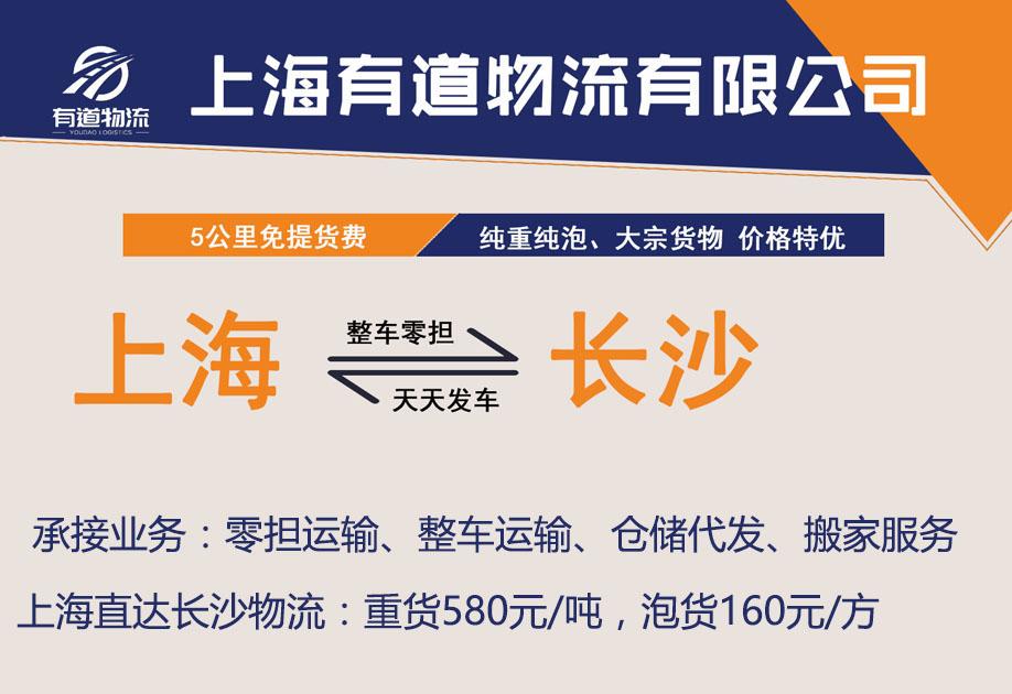 上海浦东新区到长沙物流公司-上海有道物流