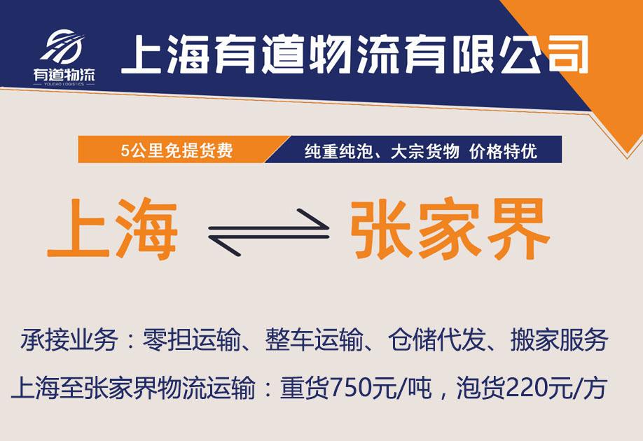 上海到张家界物流公司-上海有道物流