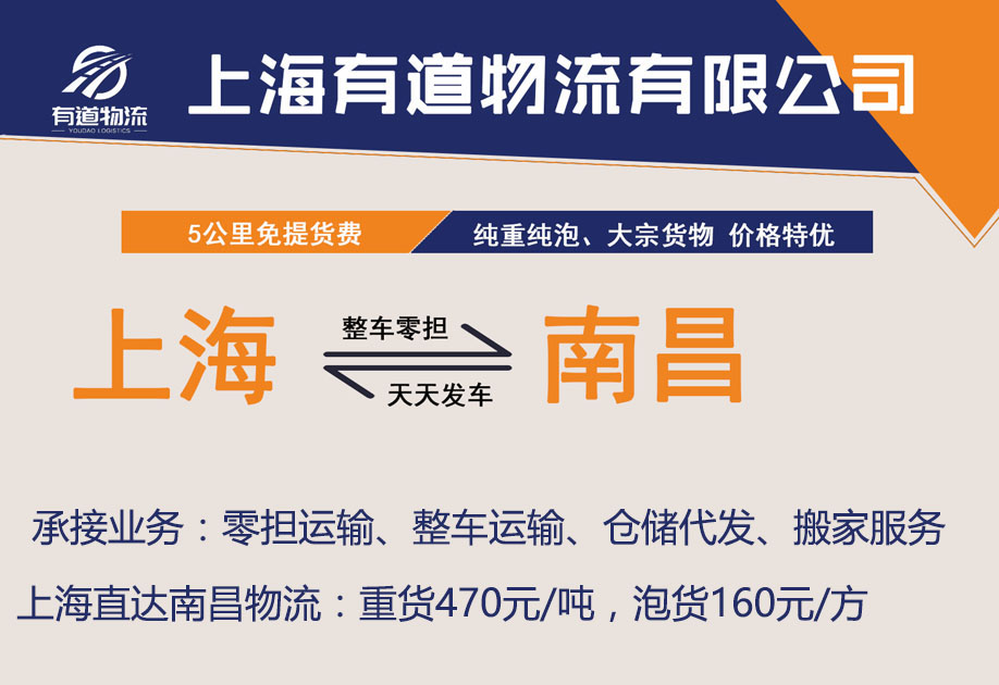 上海长宁区到南昌物流公司-上海有道物流