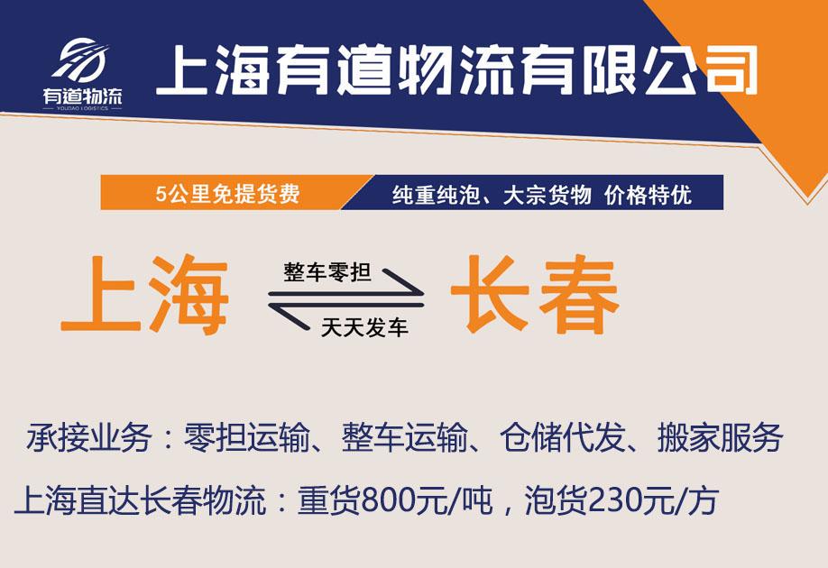 上海徐汇区到长春物流公司-上海有道物流