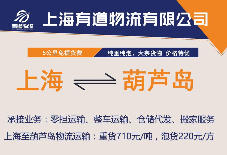 上海到葫芦岛物流公司