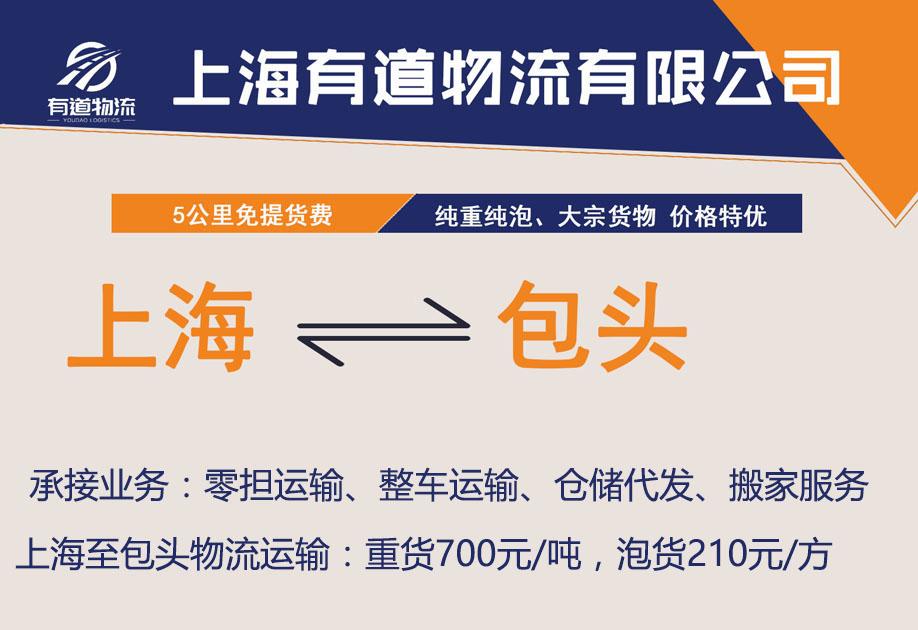 上海到包头物流公司-上海有道物流