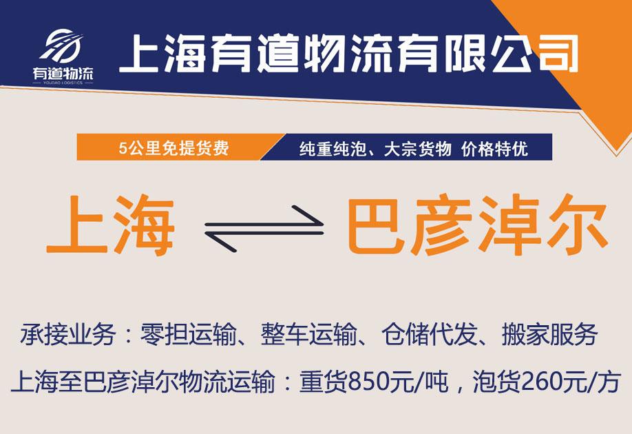 上海到巴彦淖尔物流公司