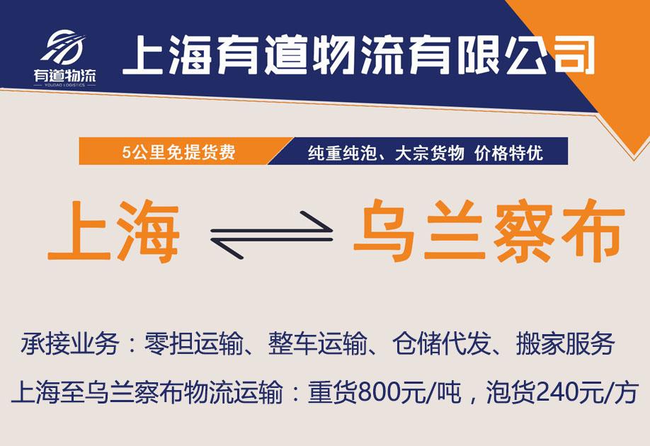 上海到乌兰察布物流公司-上海有道物流