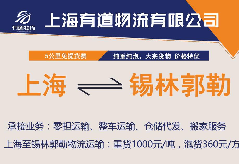 上海到锡林郭勒物流公司-上海有道物流