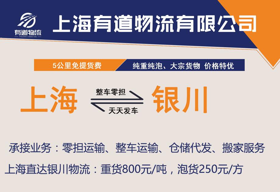 上海闵行区到银川物流公司-上海有道物流