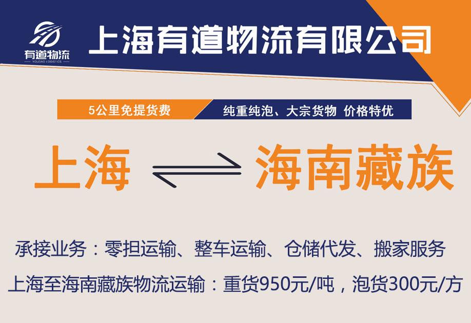 上海到海南藏族物流公司-上海有道物流