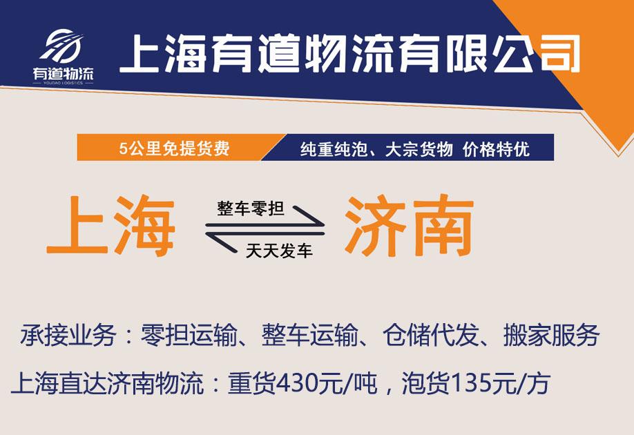 上海到济南物流运费价格-上海有道物流