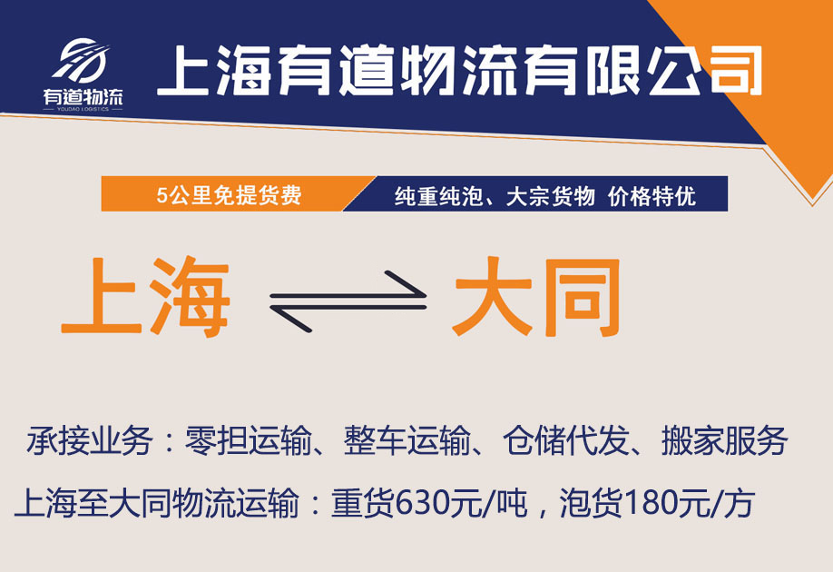 上海到大同物流公司-上海有道物流