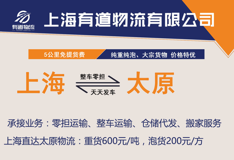 上海长宁区到太原物流公司-上海有道物流