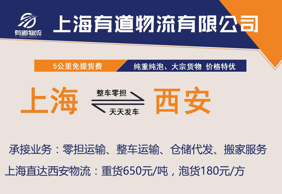 上海浦东新区到西安物流公司-上海有道物流