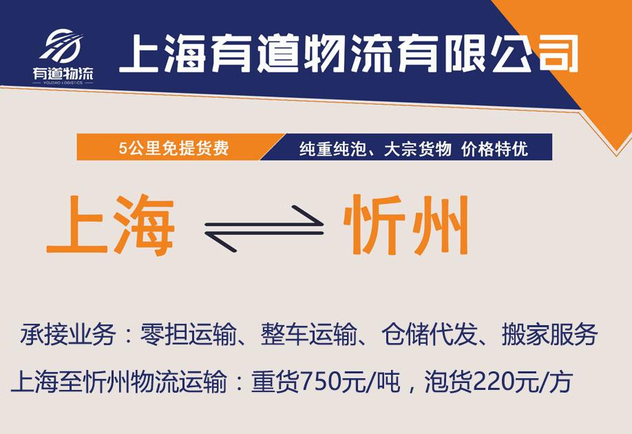 上海到忻州物流公司-上海有道物流