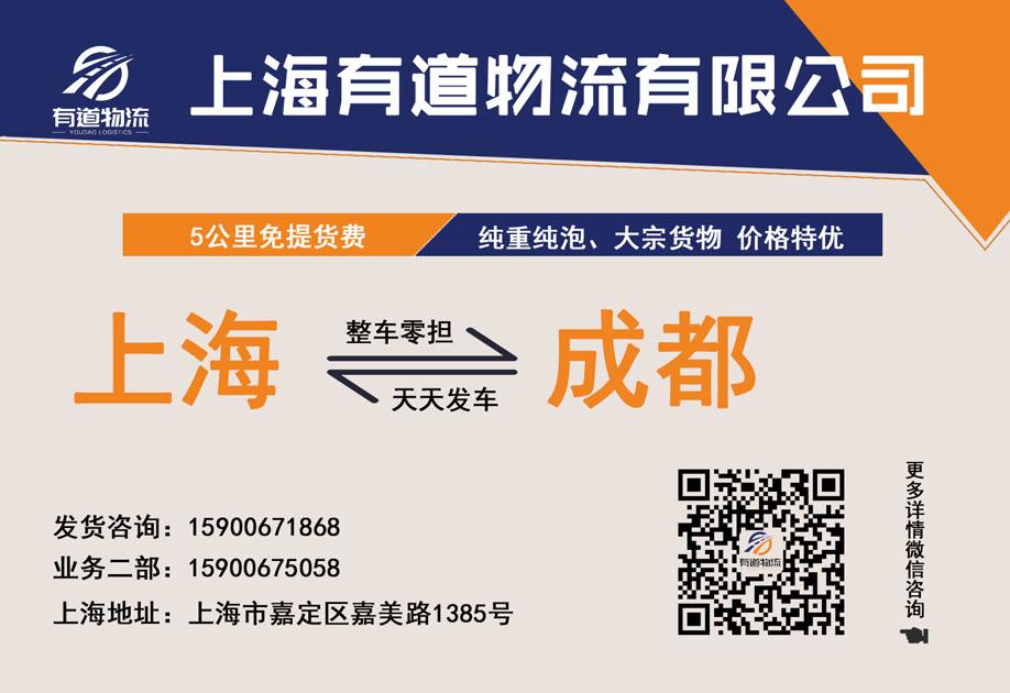 上海静安区到成都物流公司-上海有道物流