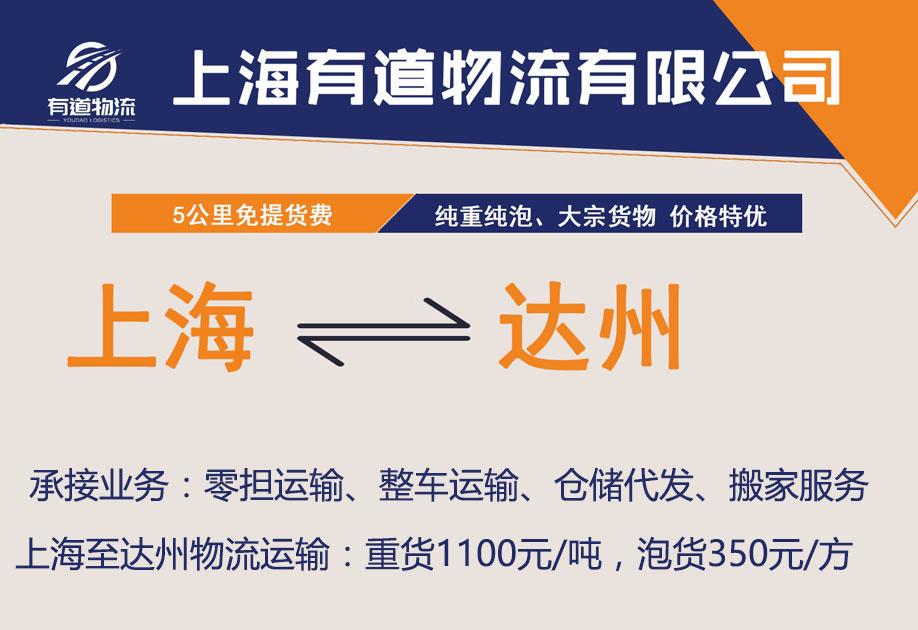 上海到达州物流公司-上海有道物流