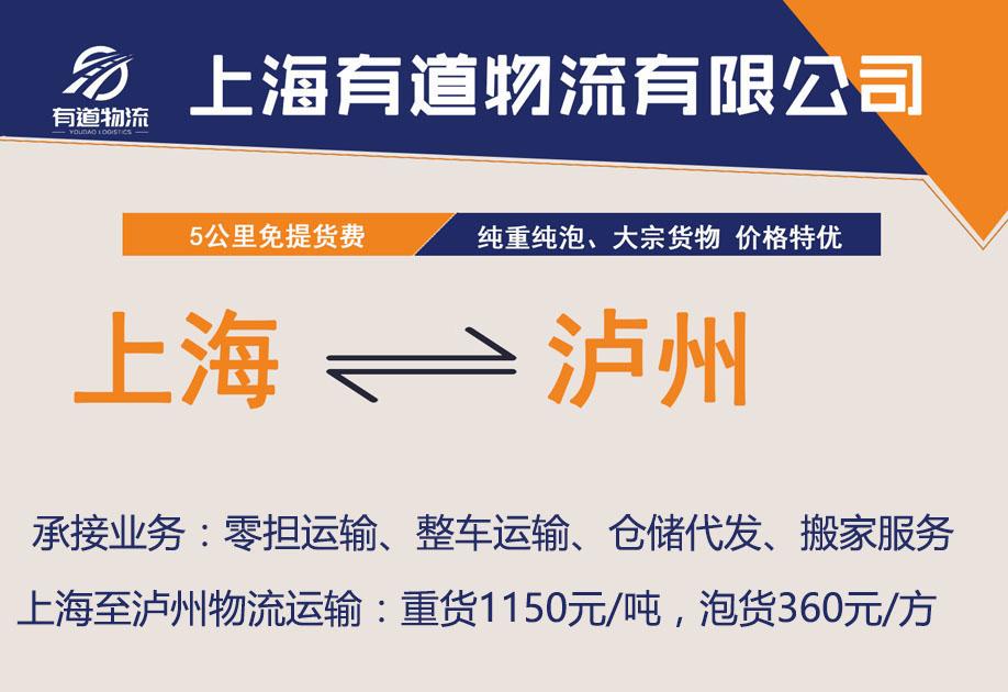 上海到泸州物流公司-上海有道物流