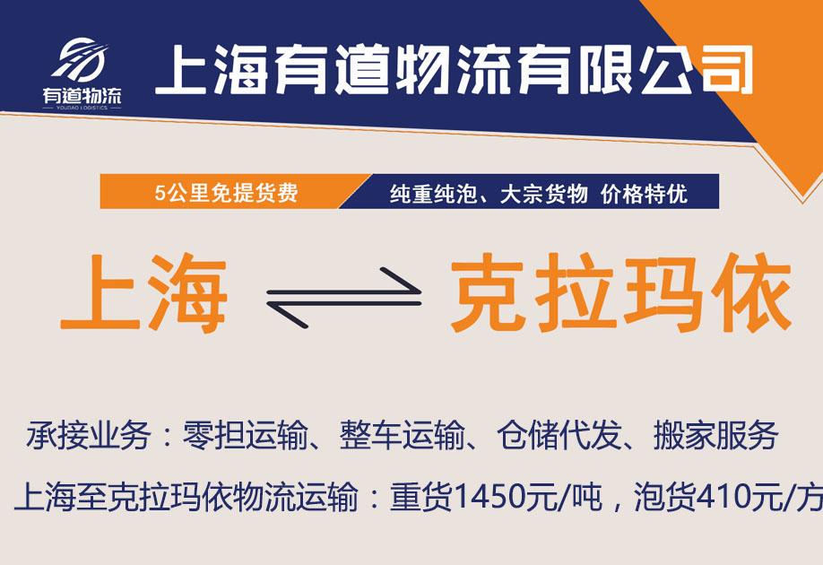 上海到克拉玛依物流公司-上海有道物流