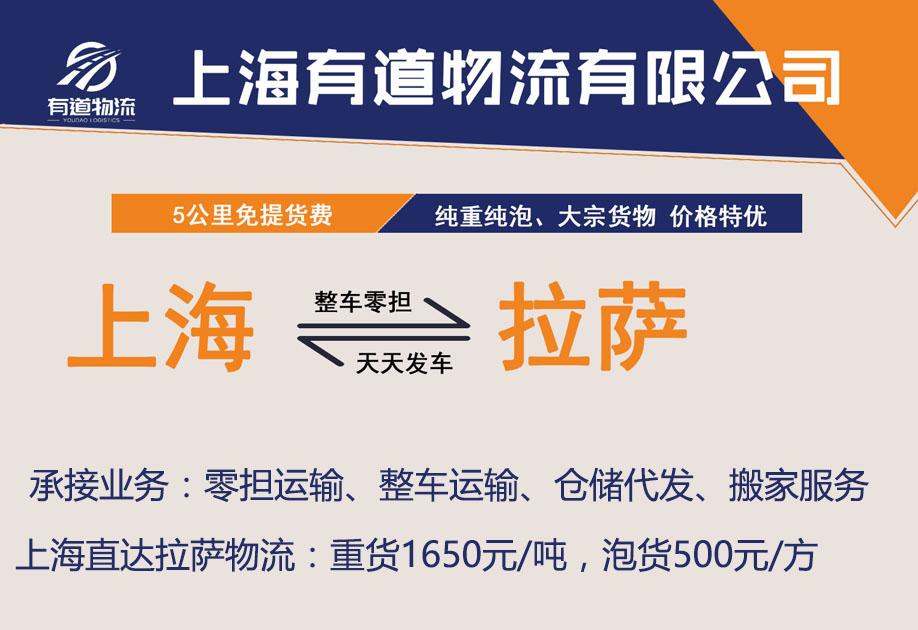 上海虹口区到拉萨物流公司-上海有道物流