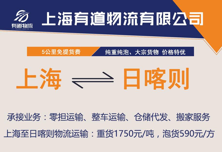 上海到日喀则物流公司-上海有道物流