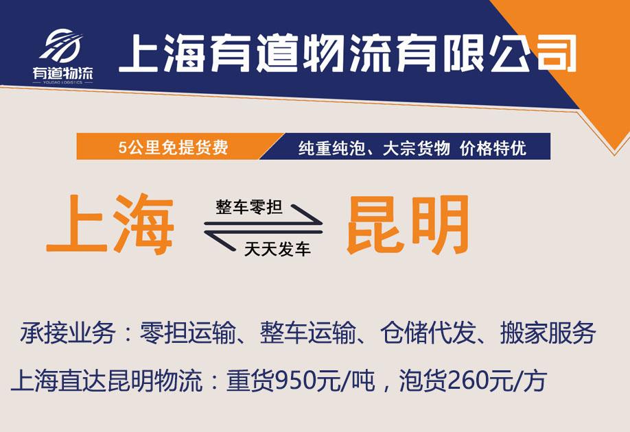 上海浦东新区到昆明物流公司-上海有道物流